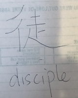 14) The Last Bit: Lessons from The Chinese Character for Disciple
